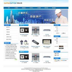 企业网站-安防A9
