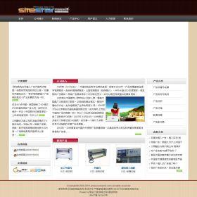 企业网站-传媒A1