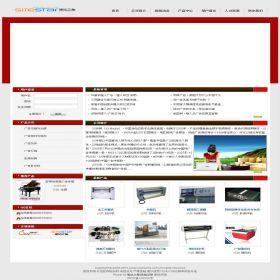 企业网站-传媒A5