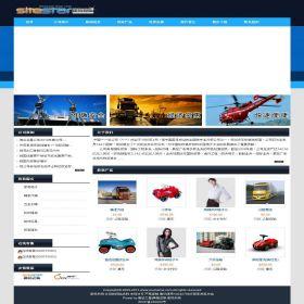 企业网站-贸易A8