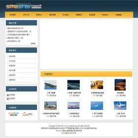 企业网站-票务A19