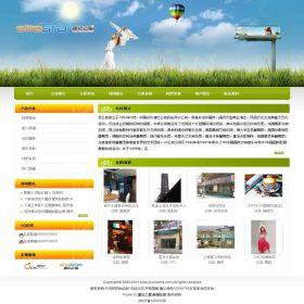 企业网站-文化A4