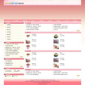 企业网站-鲜花A1