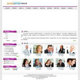 企业网站-学校A7