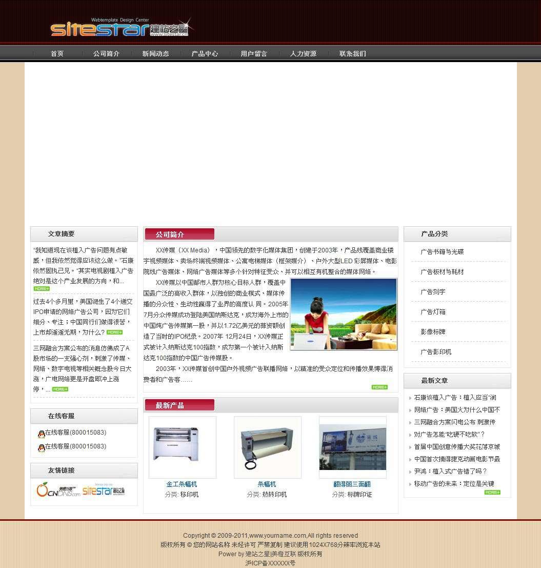 企业网站-传媒A1模板首页