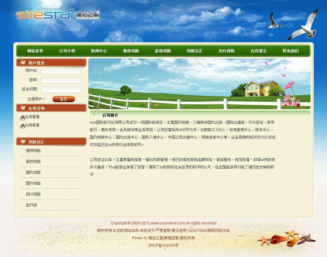 企业网站-风景A1模板关于我们页面