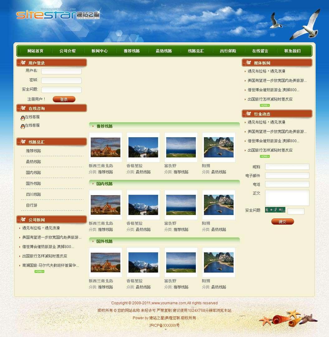 企业网站-风景A1模板首页