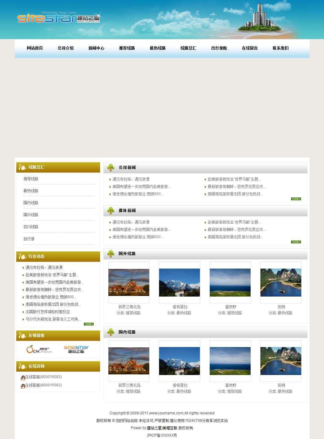 企业网站-风景A14模板首页