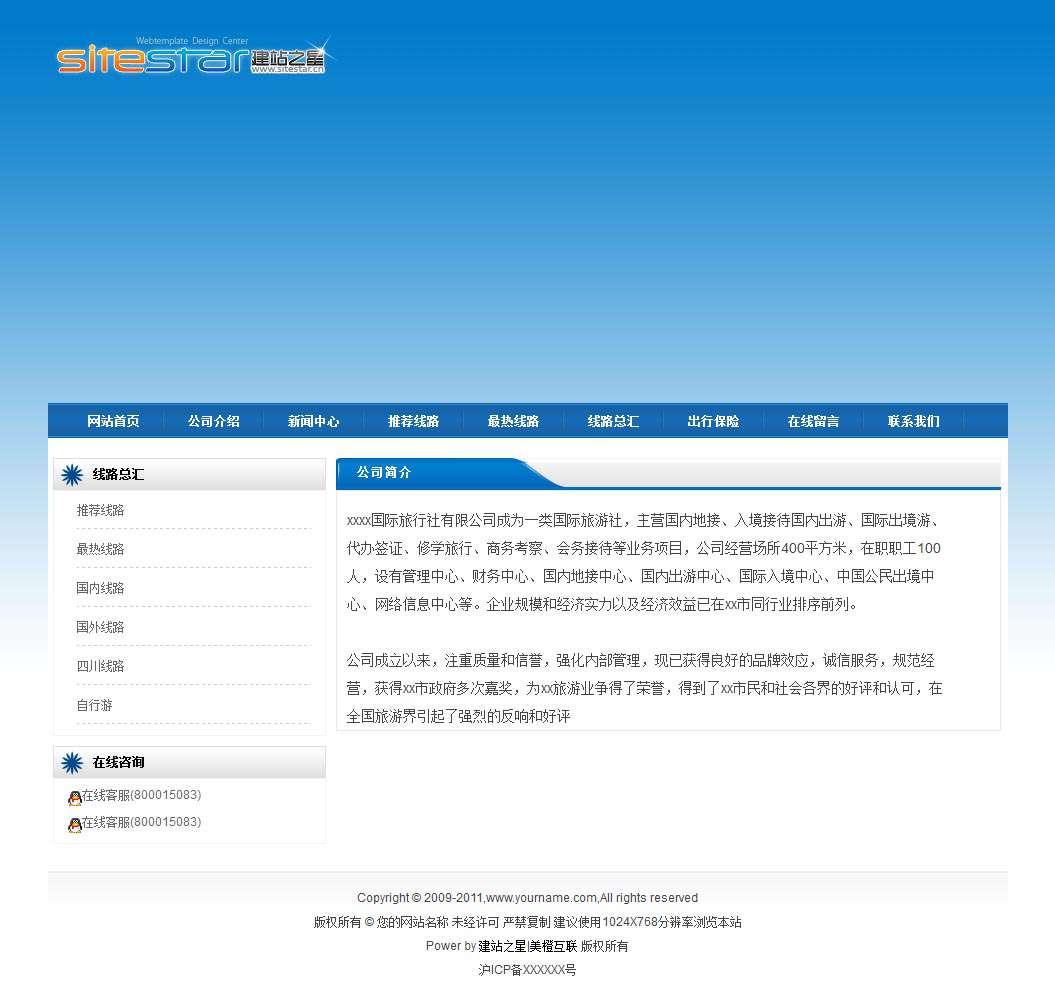 企业网站-风景A17模板关于我们页面