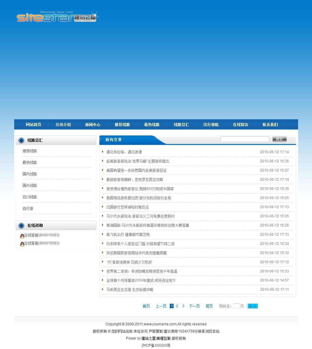 企业网站-风景A17模板列表页面