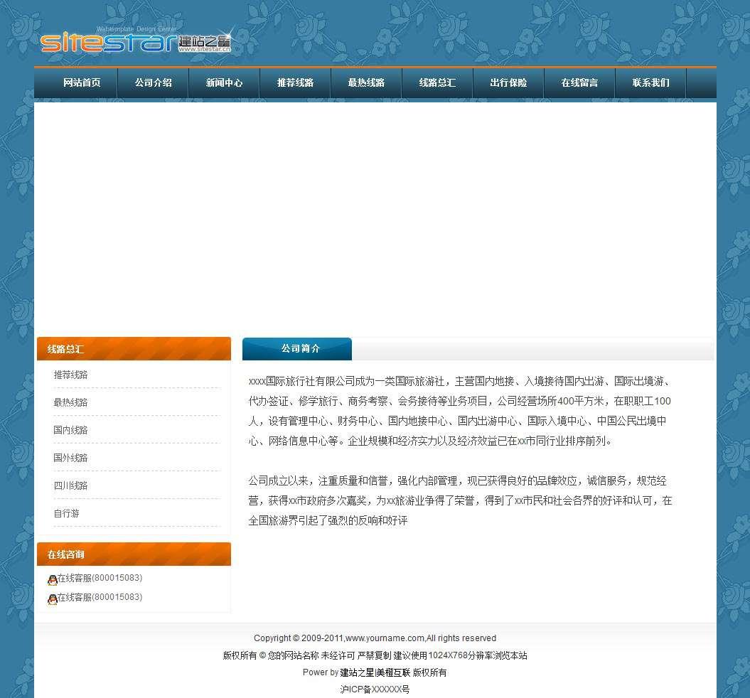 企业网站-风景A19模板关于我们页面