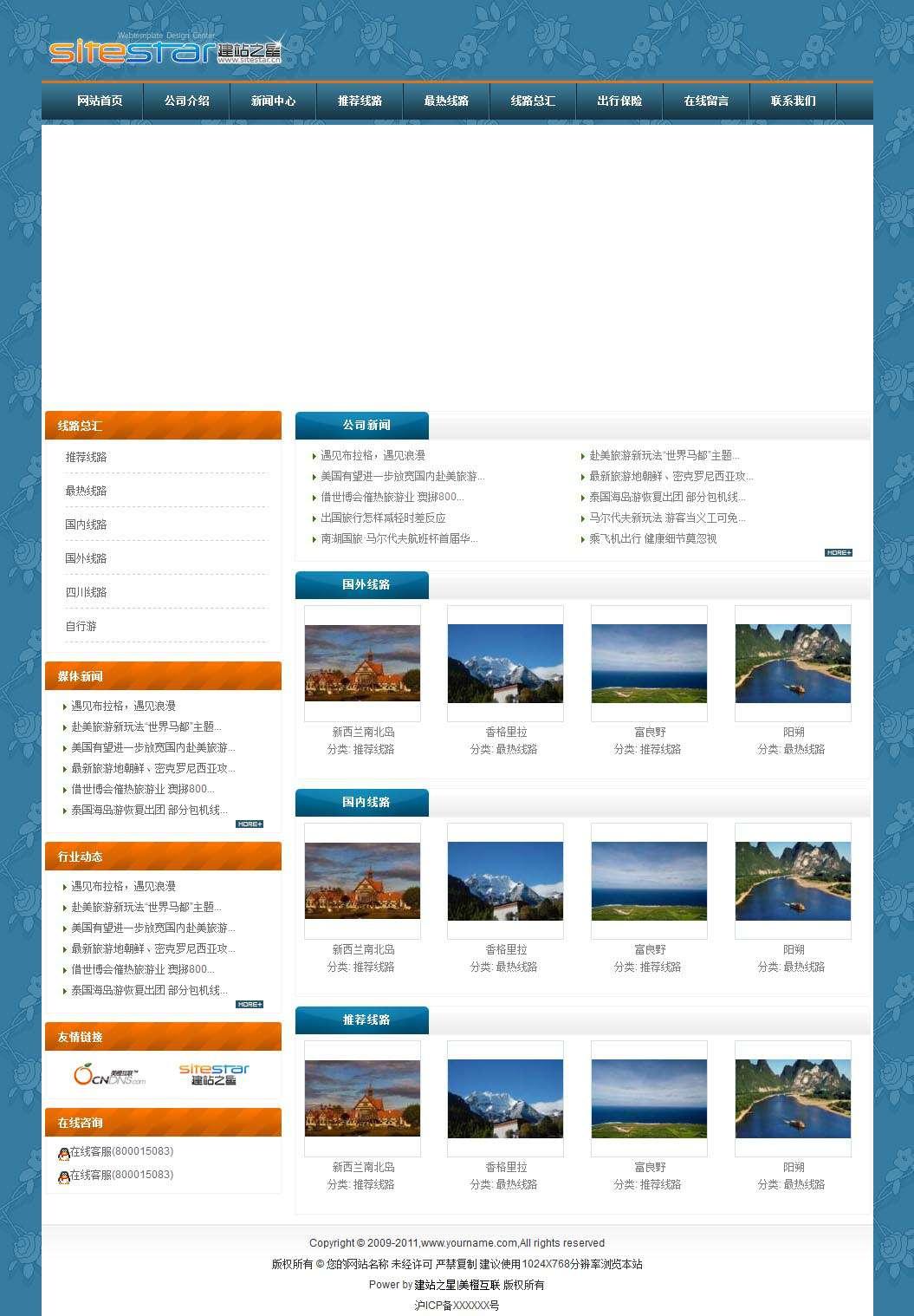 企业网站-风景A19模板首页