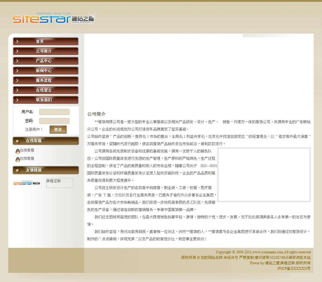 企业网站-服装A1模板关于我们页面