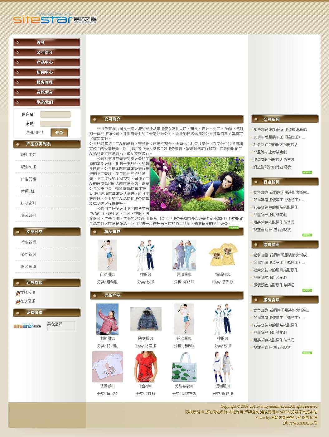 企业网站-服装A1模板首页