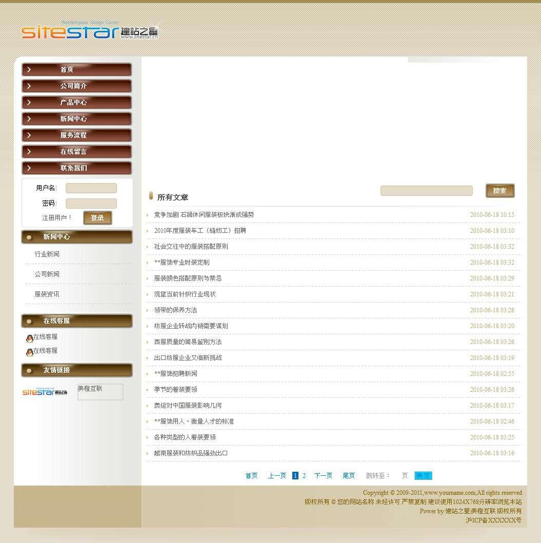 企业网站-服装A1模板列表页面