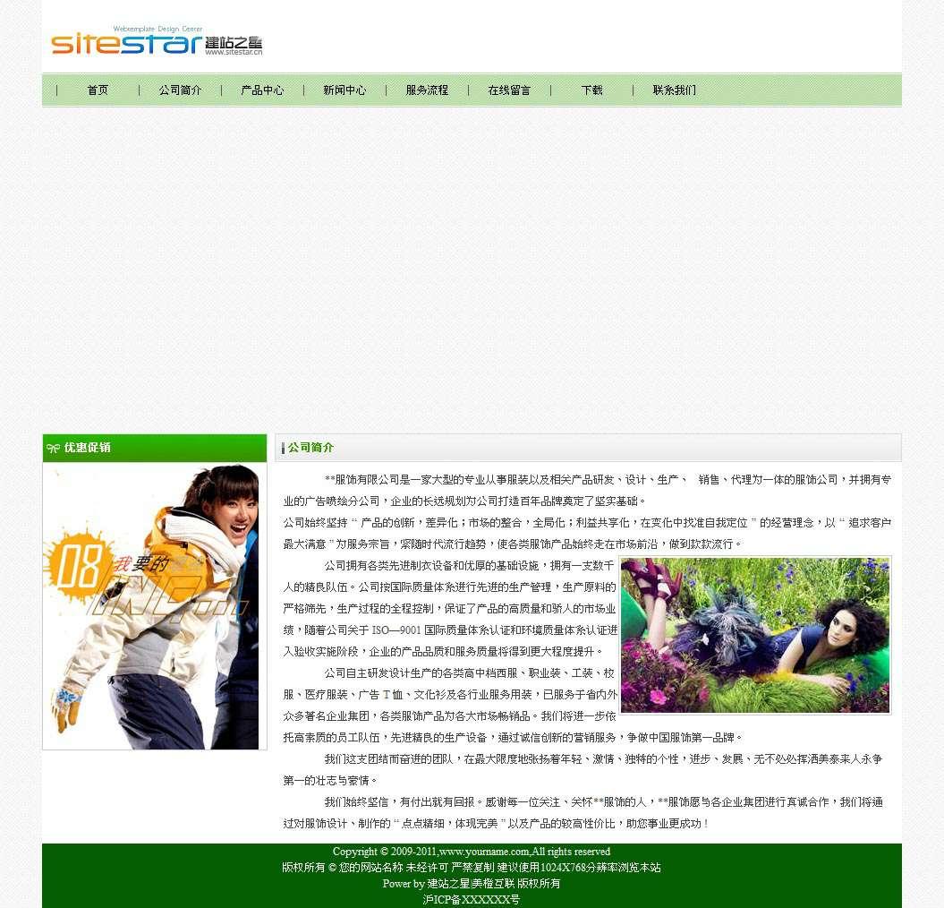 企业网站-服装A18模板关于我们页面