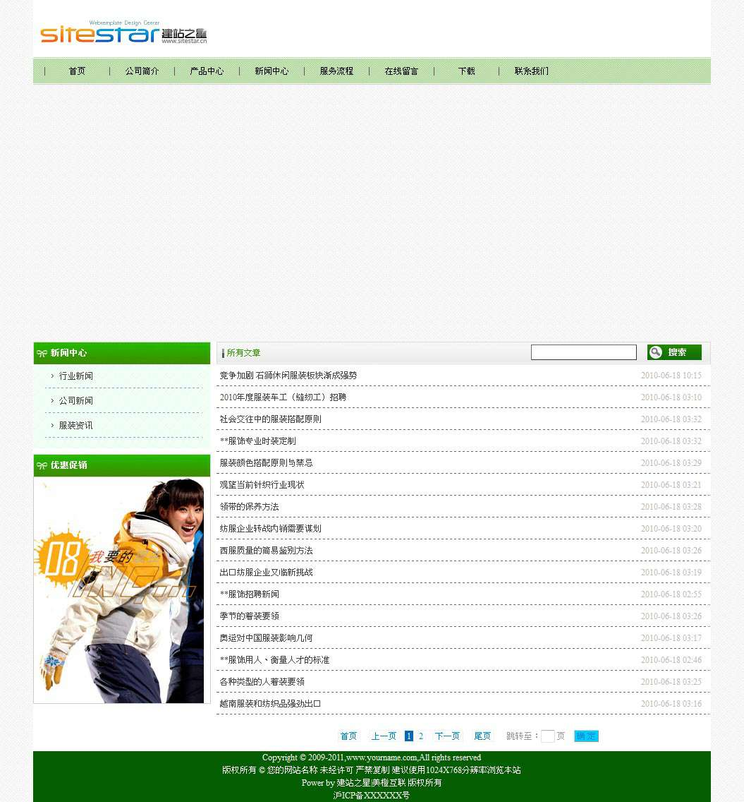 企业网站-服装A18模板列表页面