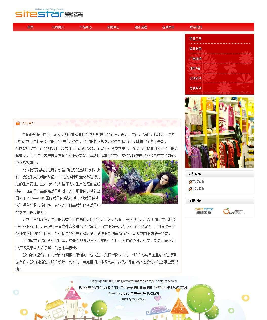 企业网站-服装A19模板关于我们页面