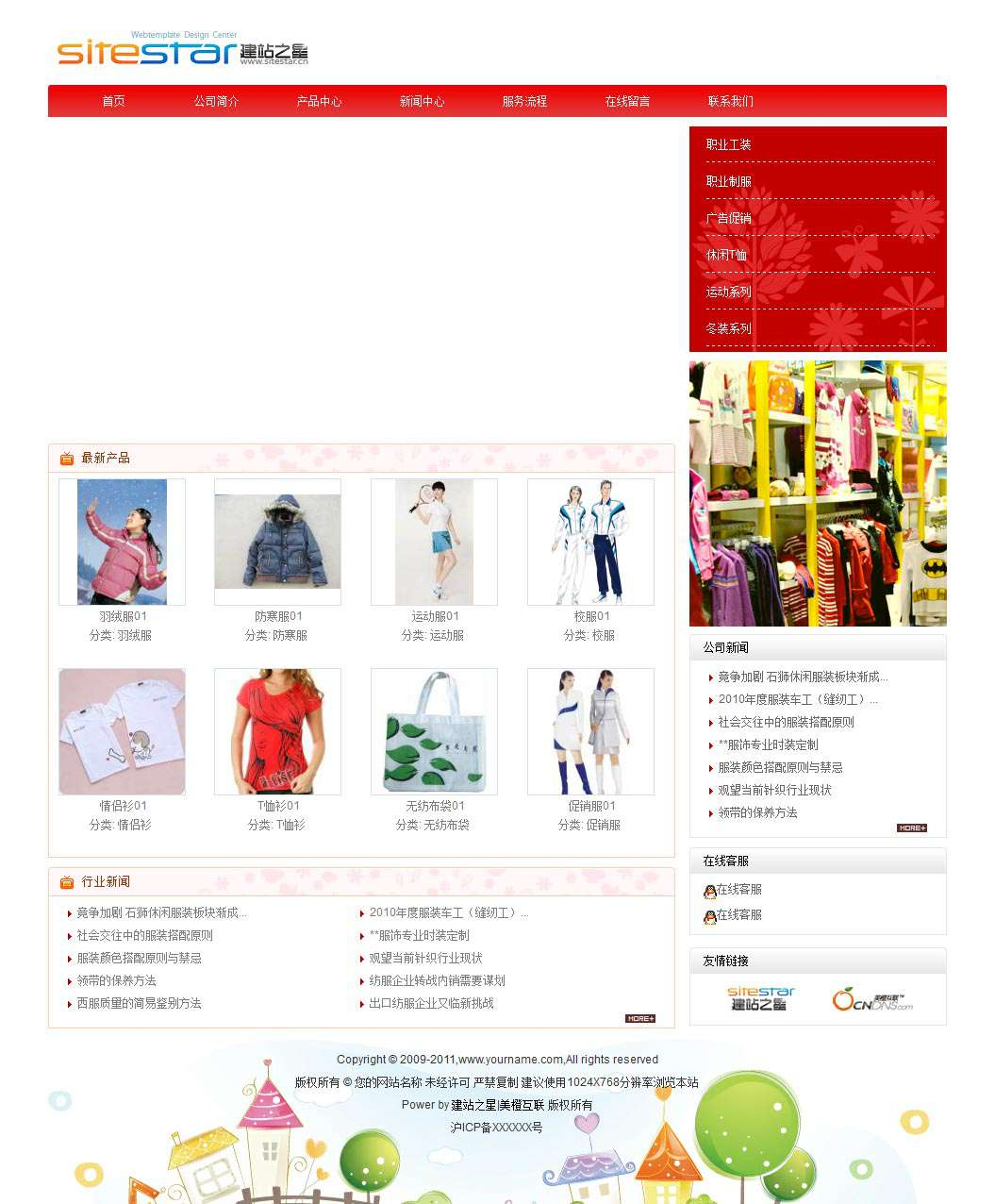 企业网站-服装A19模板首页