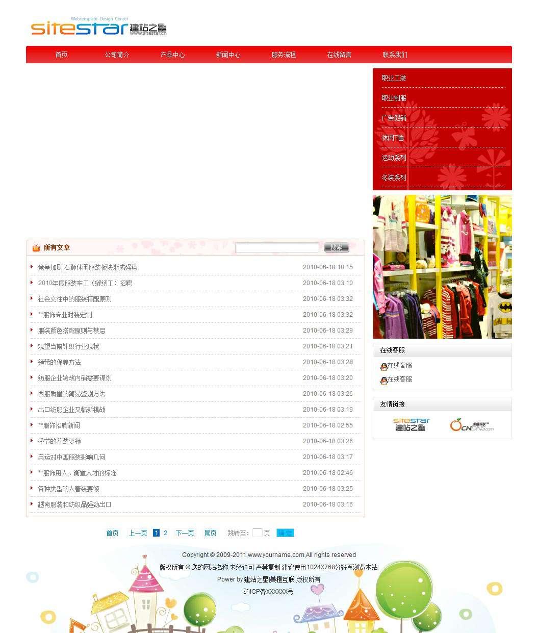 企业网站-服装A19模板列表页面