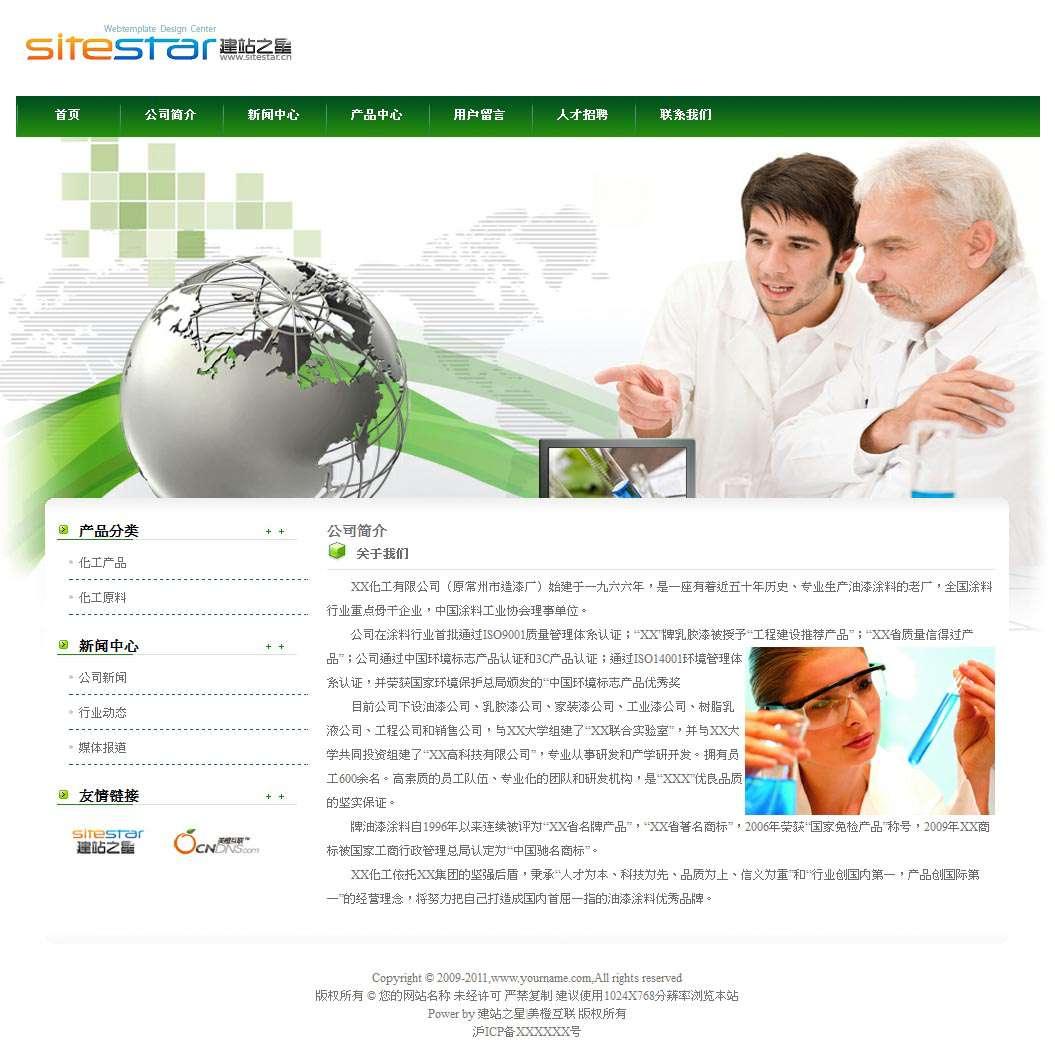 企业网站-化工A1模板关于我们页面