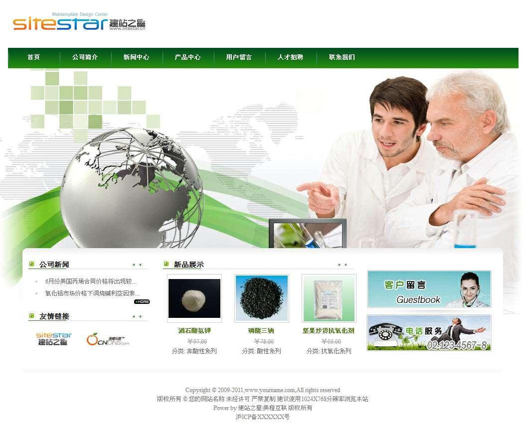 企业网站-化工A1模板首页