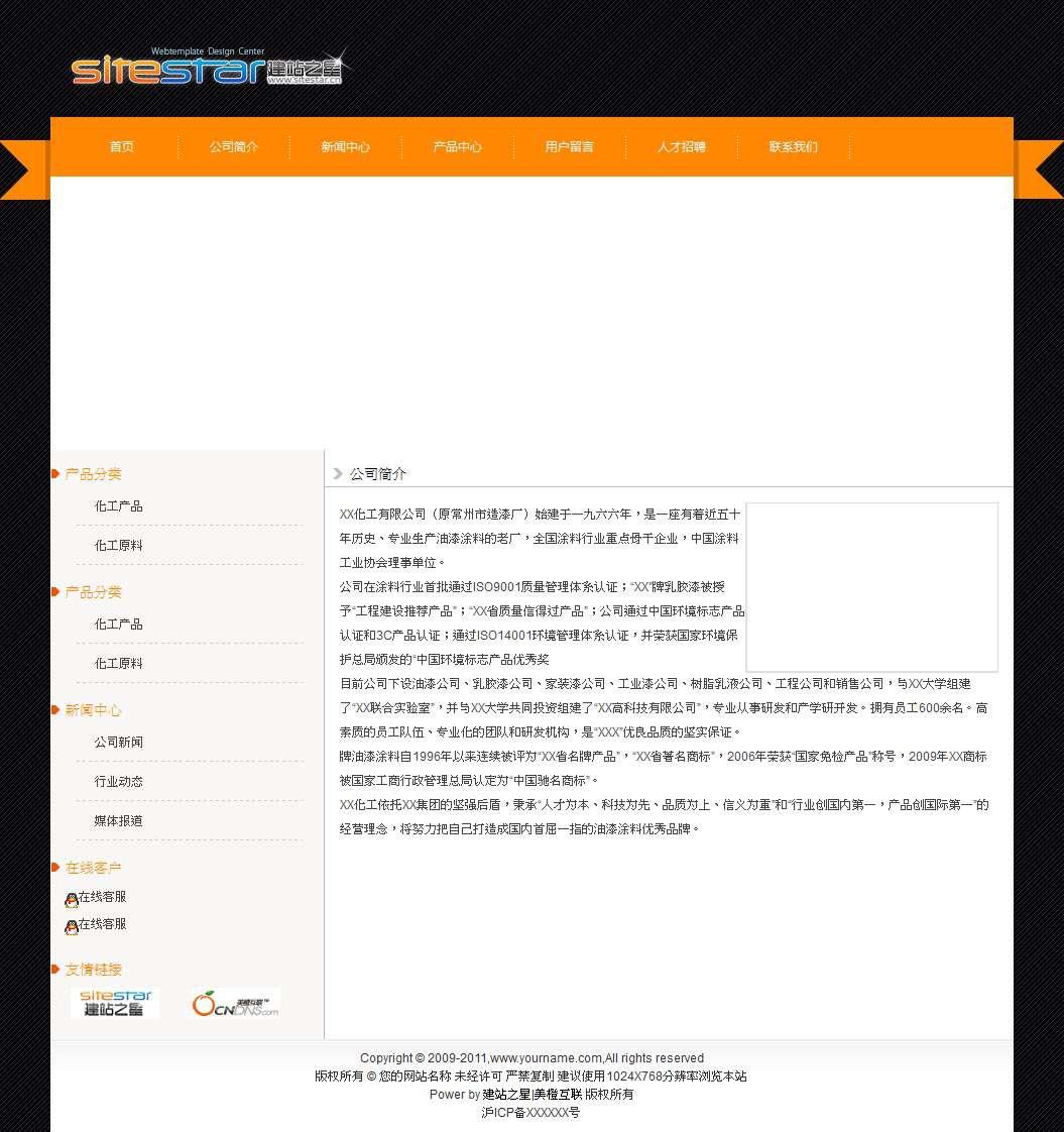 企业网站-化工A22模板关于我们页面