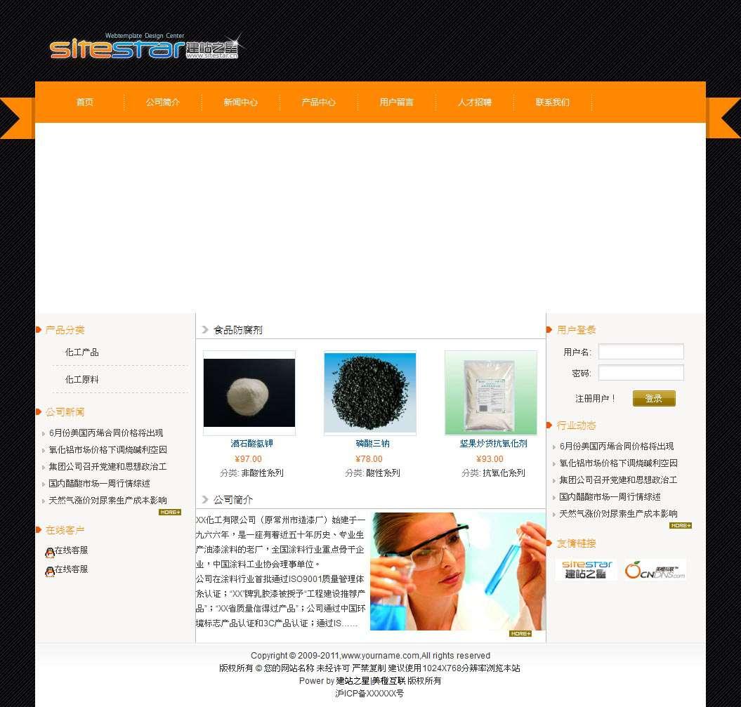 企业网站-化工A22模板首页