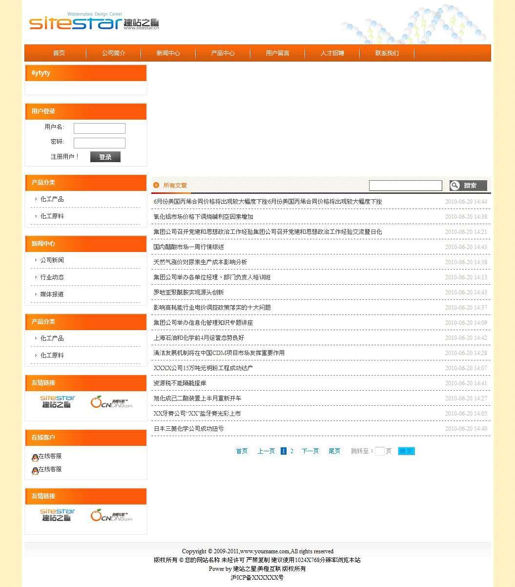 企业网站-化工A24模板列表页面