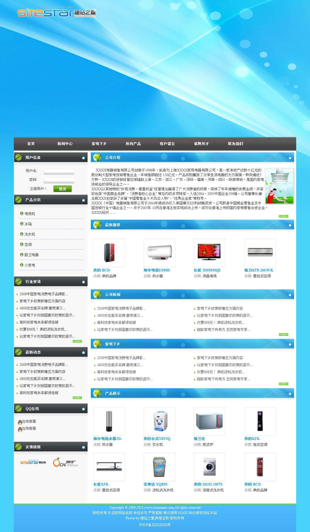 企业网站-家用电器A1模板首页