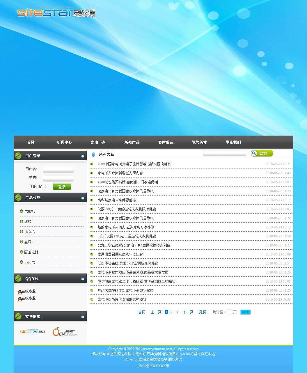 企业网站-家用电器A1模板列表页面