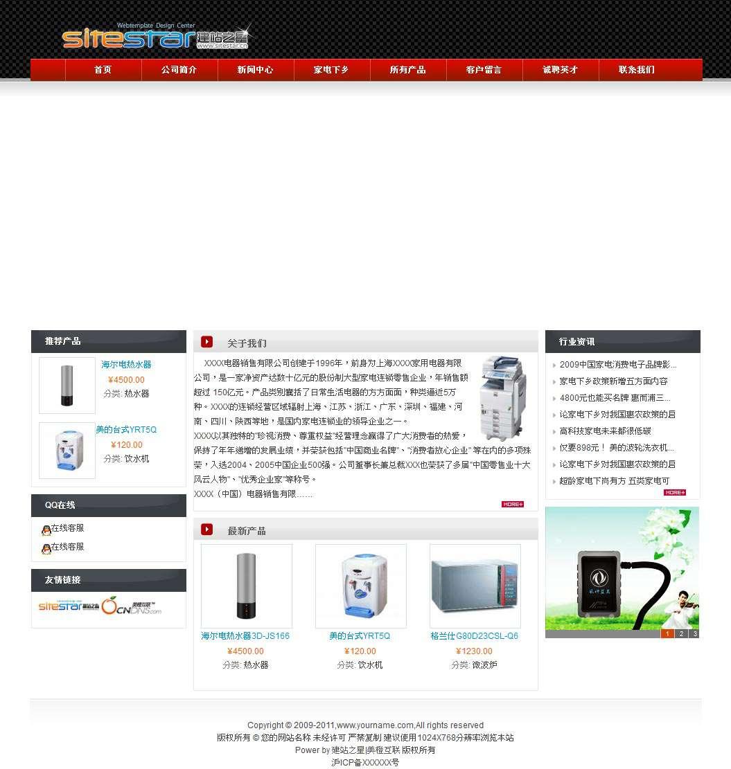 企业网站-家用电器A12模板首页
