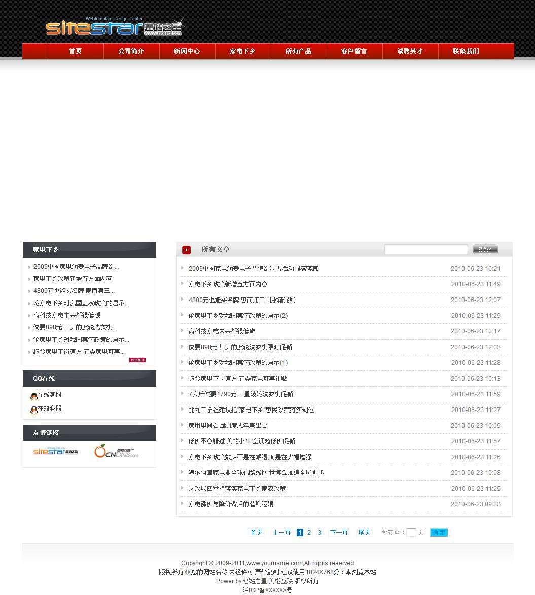企业网站-家用电器A12模板列表页面