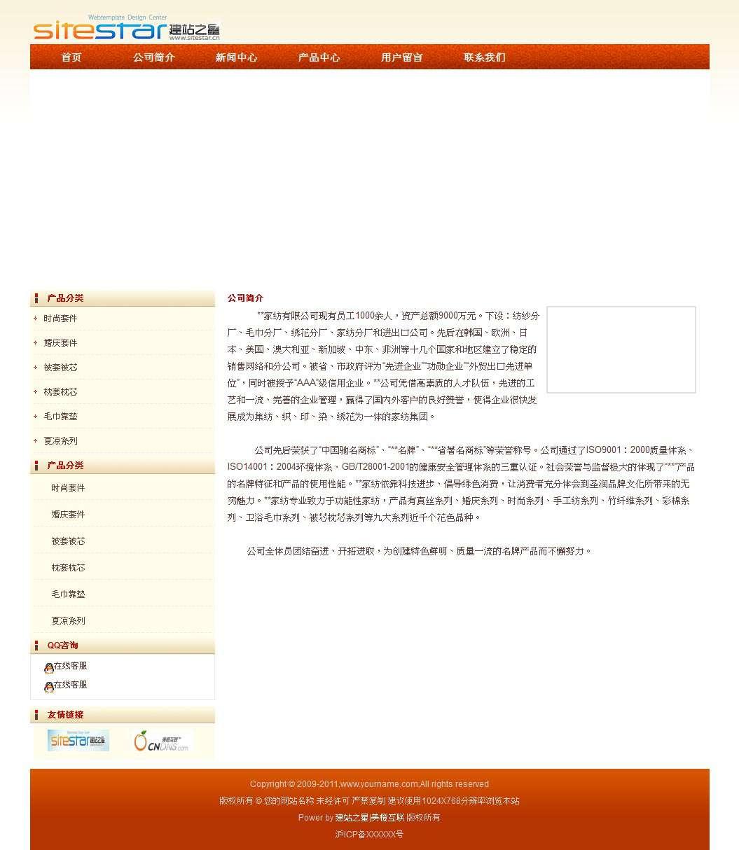 企业网站-家居A1模板关于我们页面