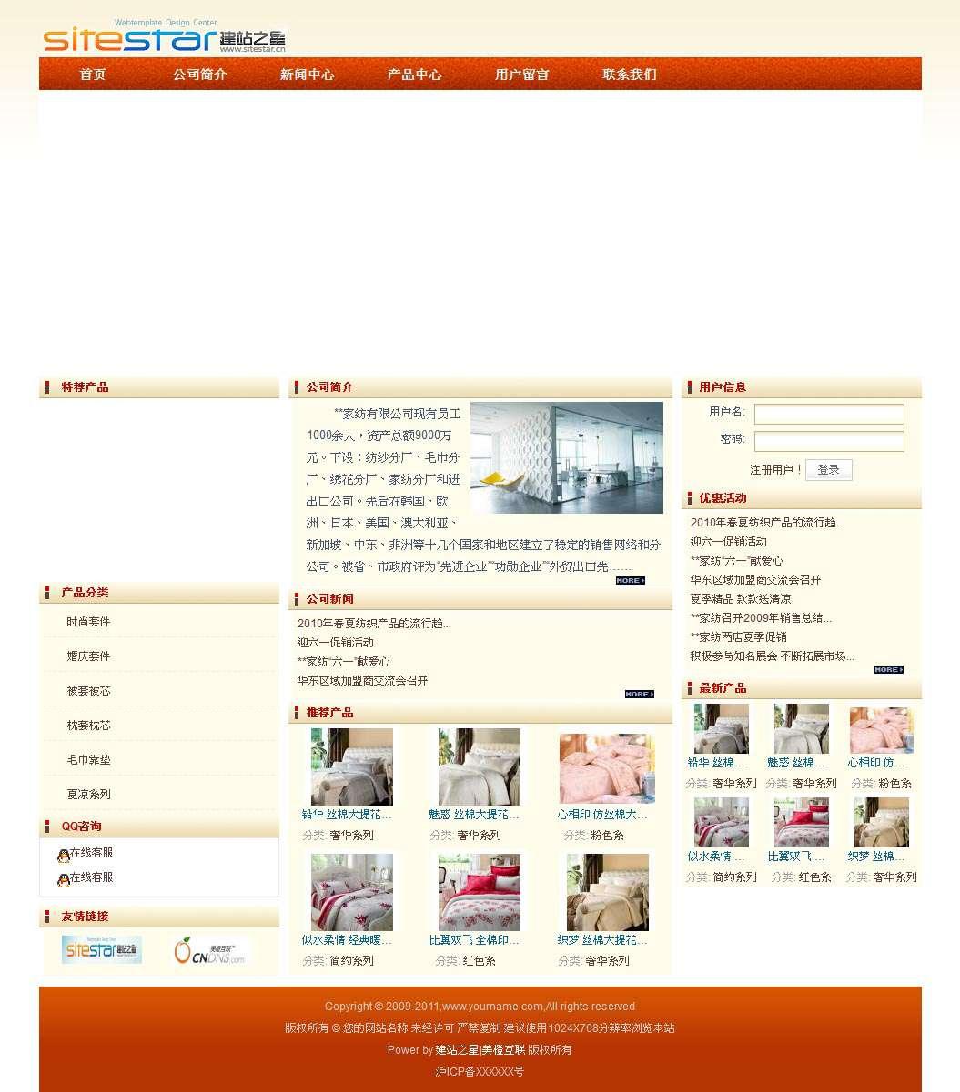 企业网站-家居A1模板首页