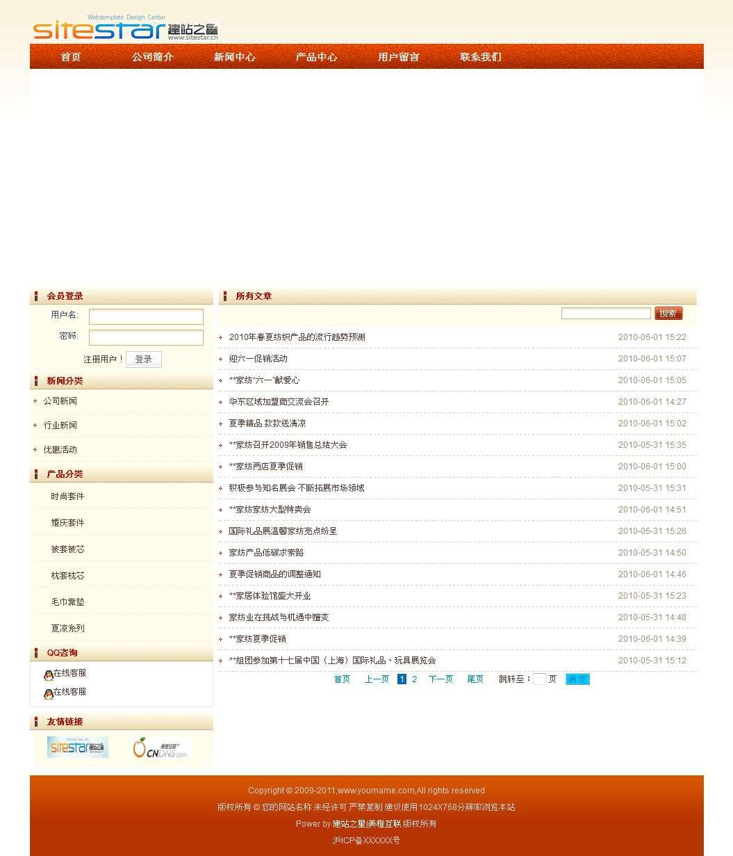 企业网站-家居A1模板列表页面