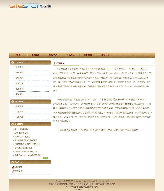 企业网站-家居A2模板关于我们页面