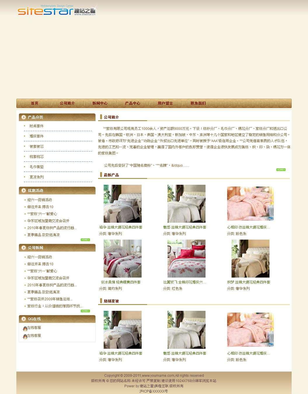 企业网站-家居A2模板首页