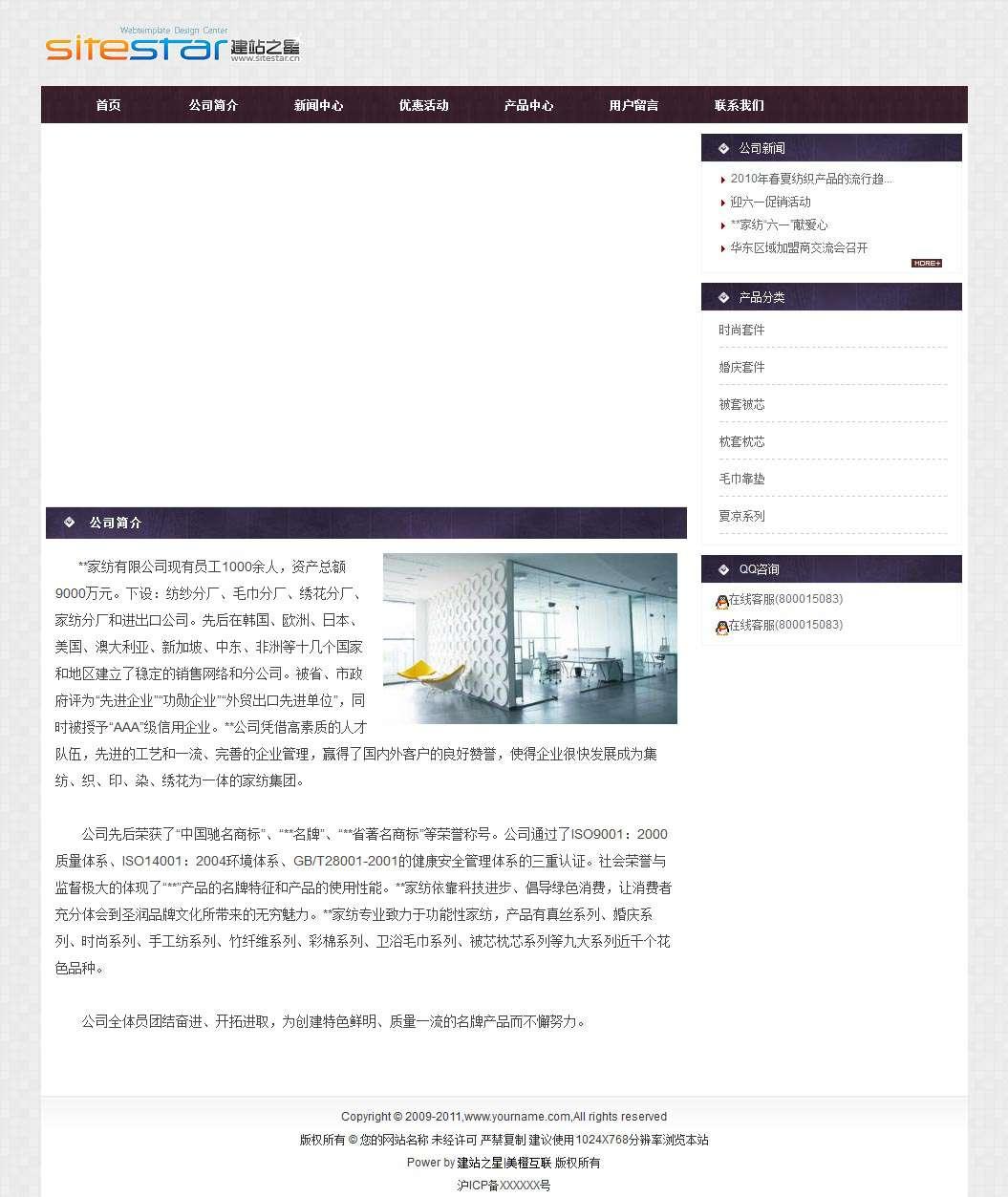 企业网站-家居A28模板关于我们页面