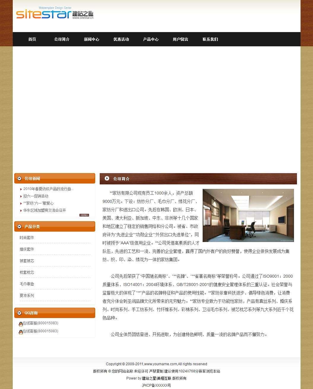 企业网站-家居A29模板关于我们页面