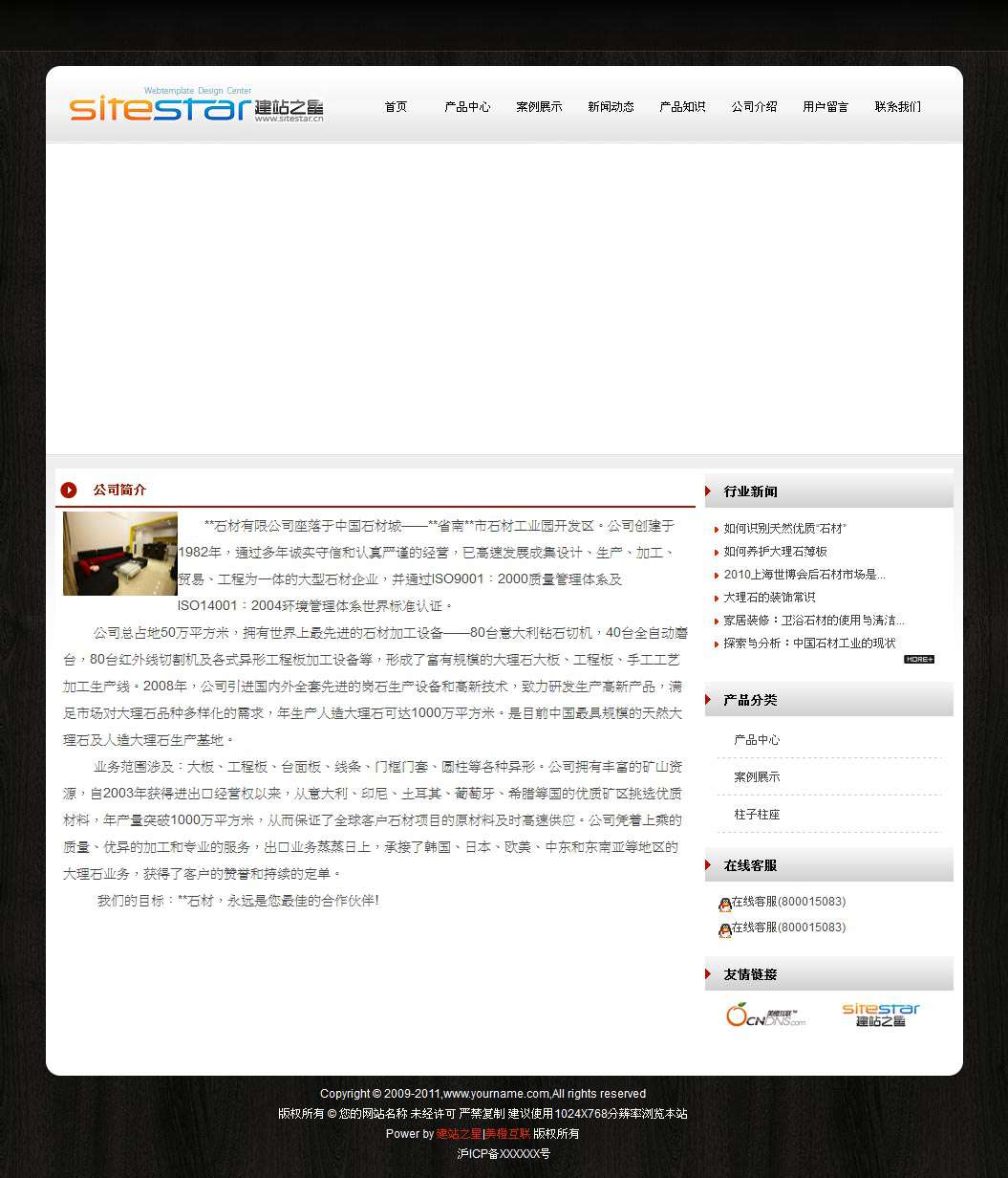 企业网站-建筑A18模板关于我们页面