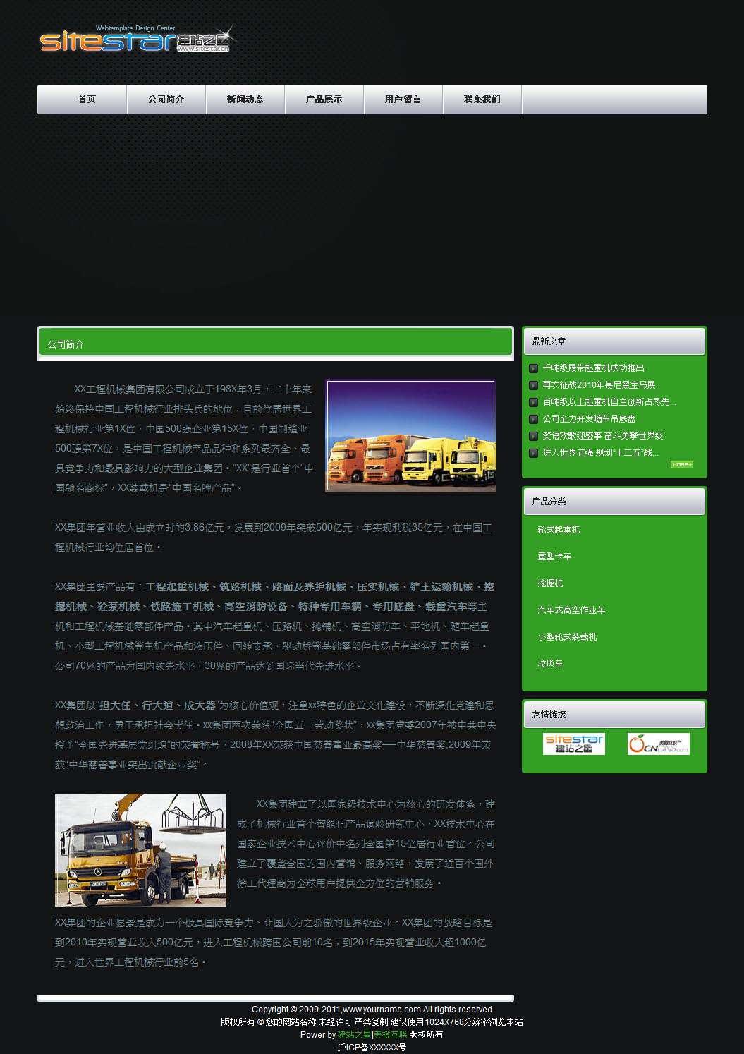 企业网站-机械A22模板关于我们页面