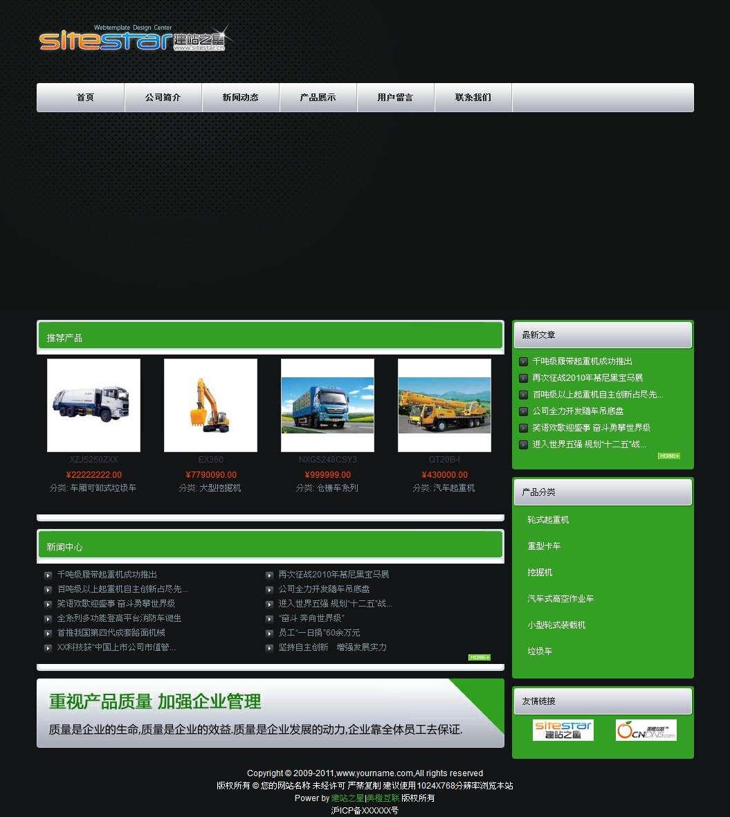 企业网站-机械A22模板首页