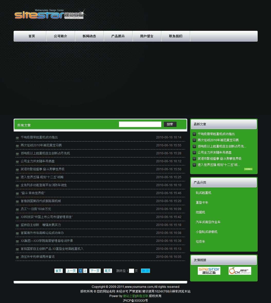 企业网站-机械A22模板列表页面