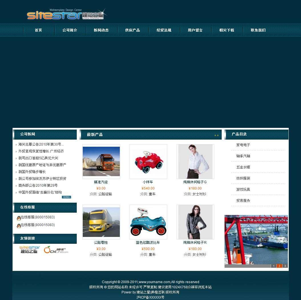 企业网站-贸易A11模板首页