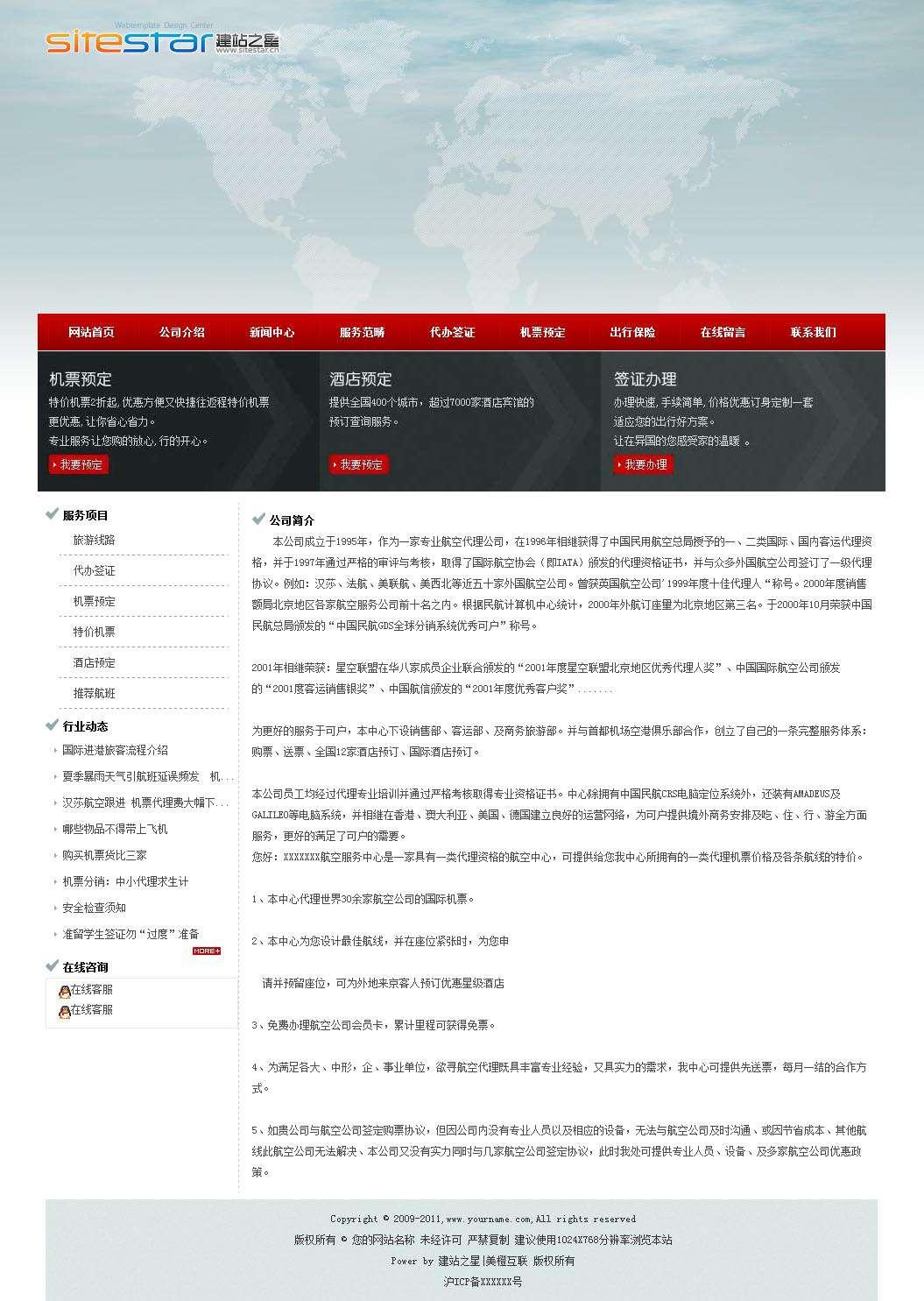 企业网站-票务A1模板关于我们页面