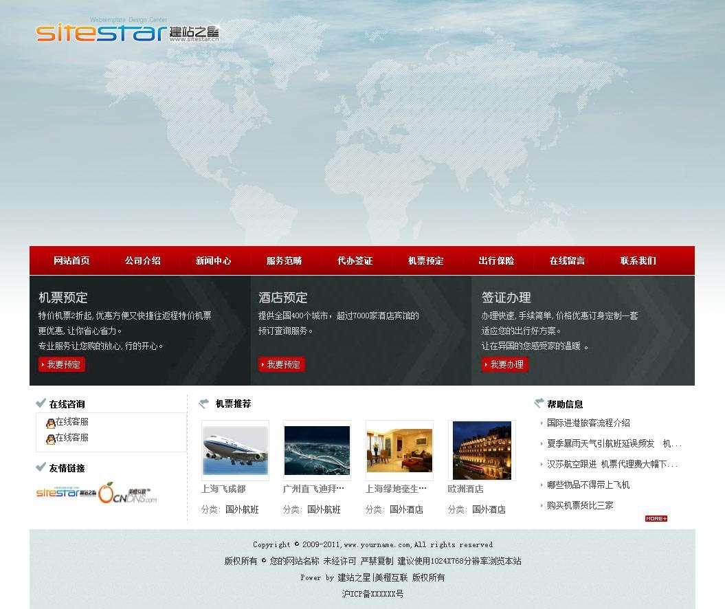 企业网站-票务A1模板首页