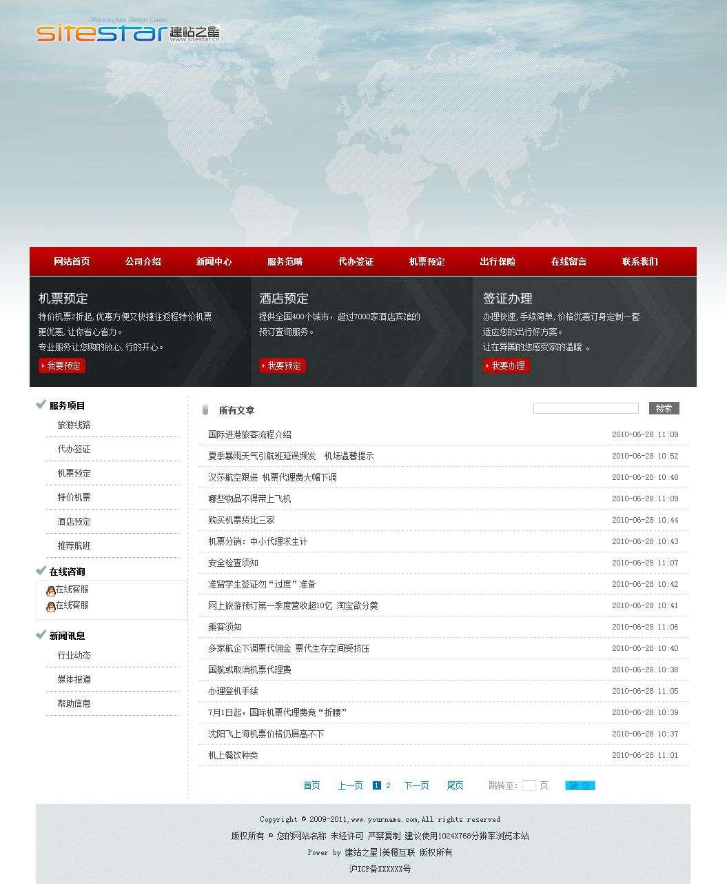 企业网站-票务A1模板列表页面