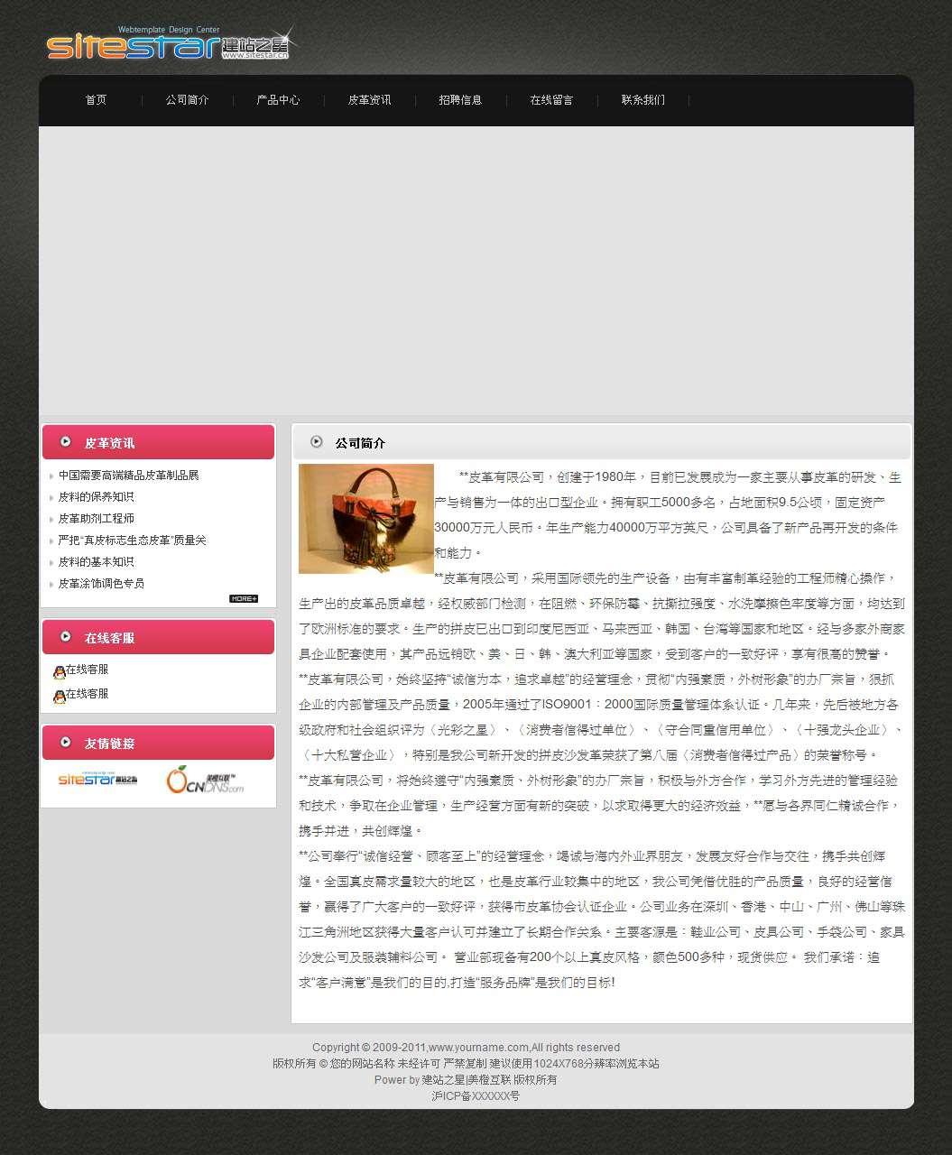 企业网站-皮革A2模板关于我们页面