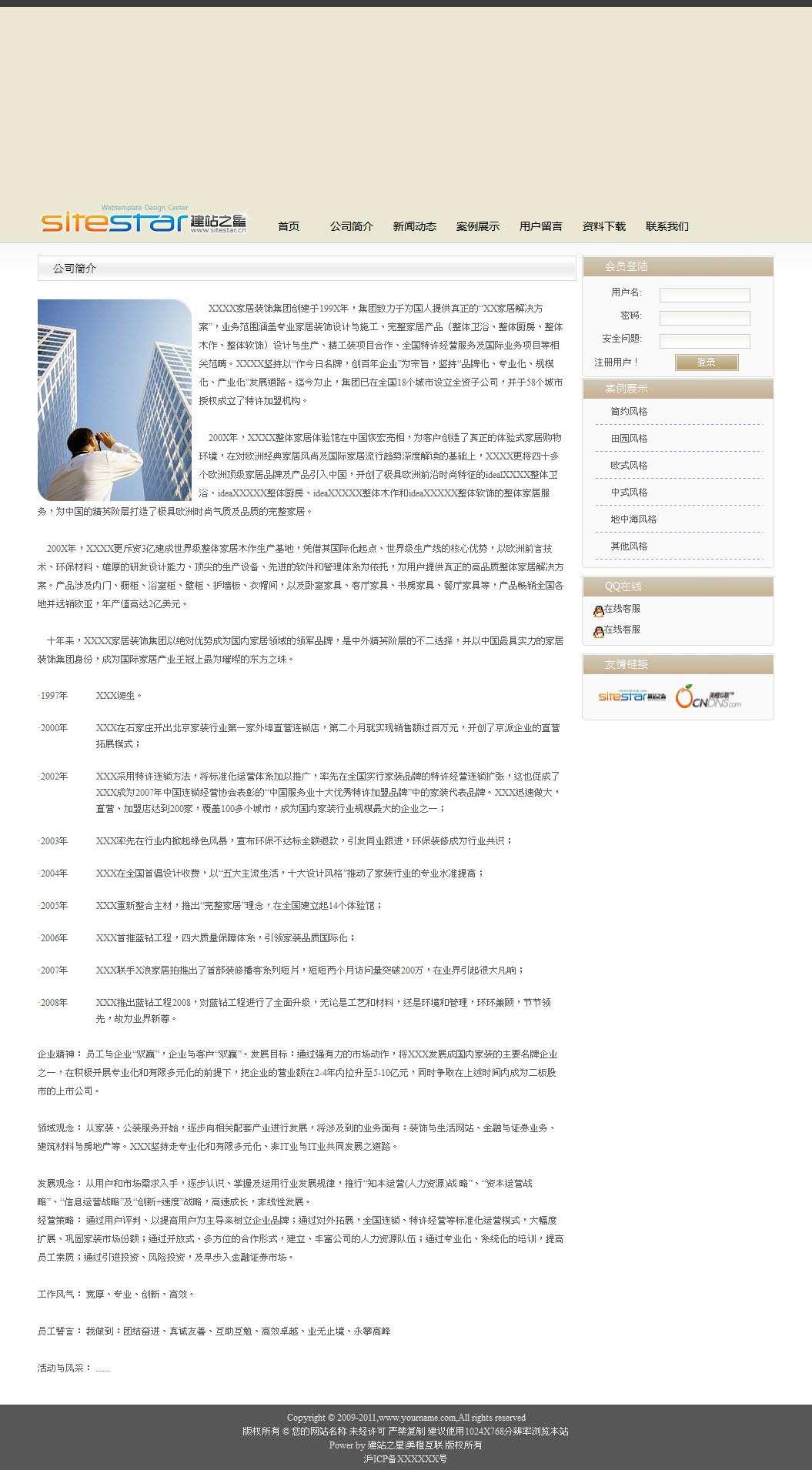 企业网站-设计A1模板关于我们页面